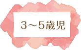 3~5歳児